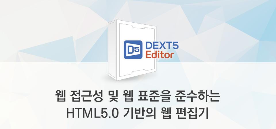 웹 접근성 및 웹 표준을 준수하는 HTML5.0 기반의 웹 편집기