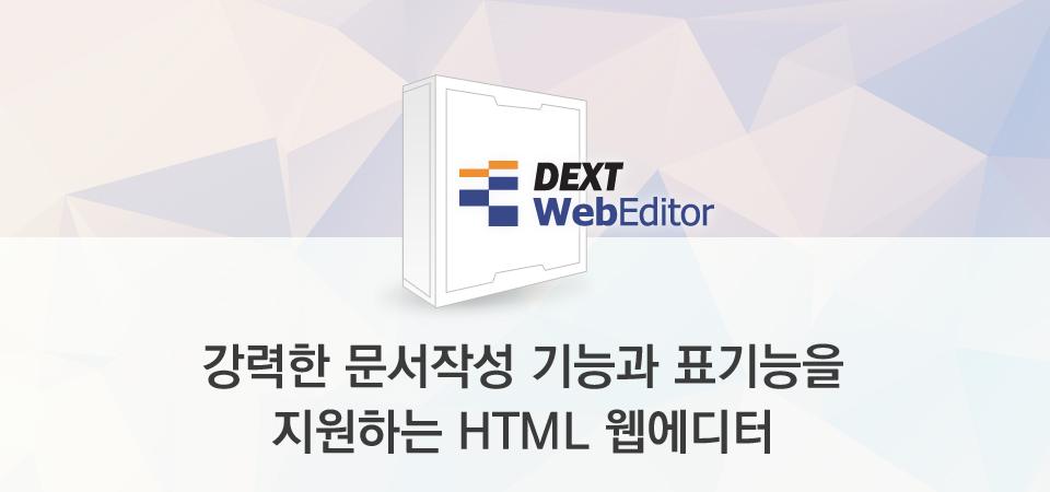 강력한 문서작성 기능과 표기능을 지원하는 HTML 웹에디터