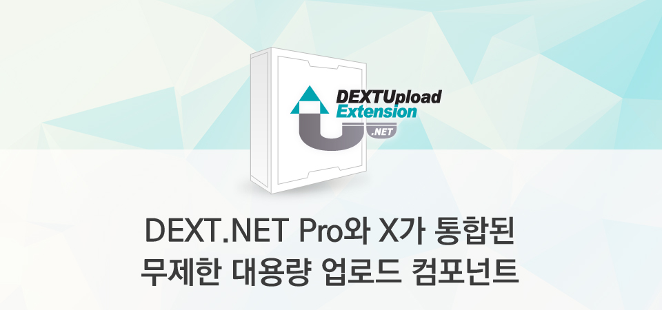DEXT.NET Pro와 X가 통합된 무제한 대용량 업로드 컴포넌트