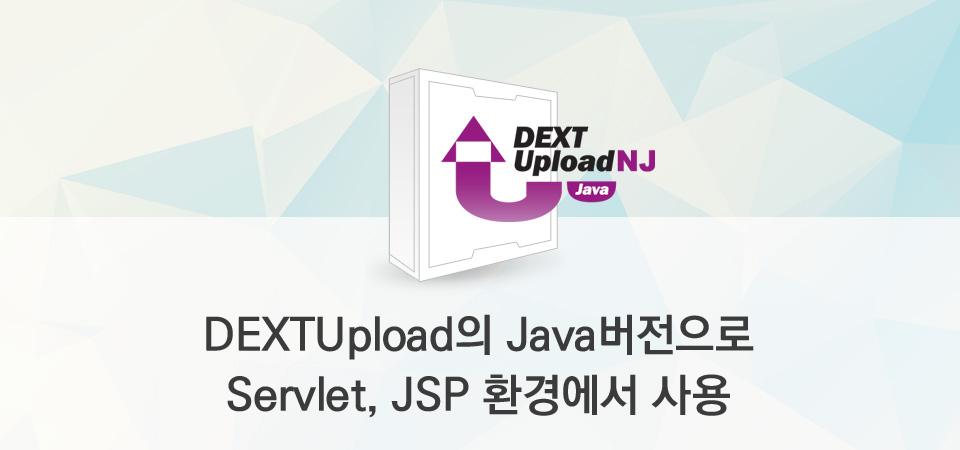 DEXTUpload의 Java버전으로 Servlet 환경에서 사용