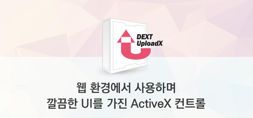 웹 환경에서 사용하며 깔끔한 UI를 가진 ActiveX 컨트롤