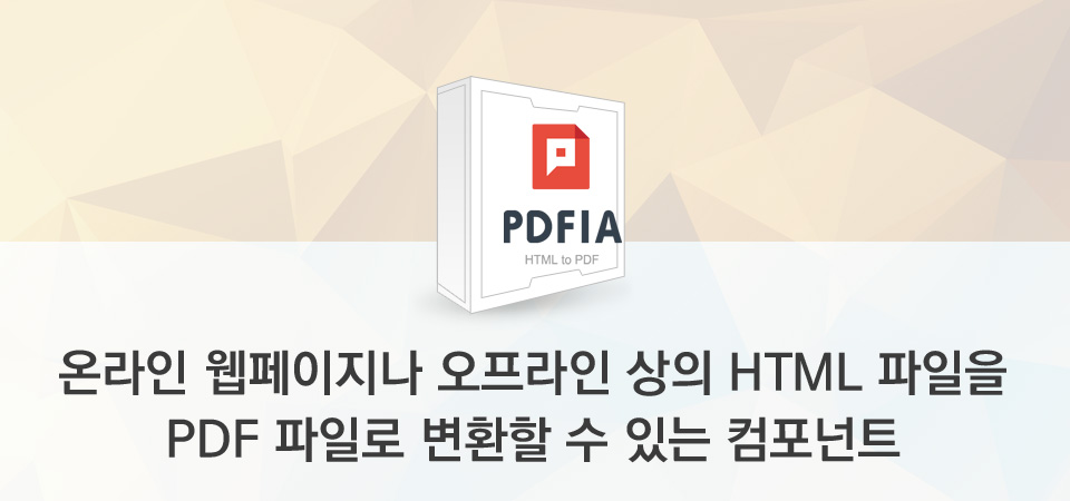 Html을 PDF로 변환해주는 윈도우 기반 컴포넌트