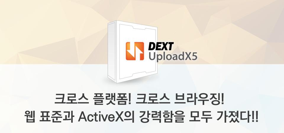 크로스 플랫폼! 크로스 브라우징!  웹 표준과 ActiveX의 강력함을 모두 가졌다!!