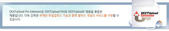 DEXTUpload Pro Extension은 DEXTUpload Pro와 DEXTUploadX 제품을 통합한 제품입니다. 더욱 강력한 무제한 파일업로드 기능과 함께 웹하드 개념의 서비스를 구현할 수 있습니다.