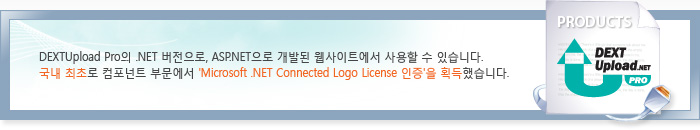 DEXTUpload Pro의 .NET 버전으로, ASP.NET으로 개발된 웹사이트에서 사용할 수 있습니다. 국내최초로 컴포넌트 부문에서 Microsoft .NET Connected Logo License 인증을 획득했습니다.