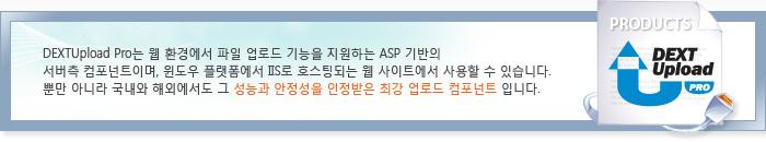 DEXTUpload Professional은 웹 환경에서 파일 업로드 기능을 지원하는 ASP 기반의 서버측 컴포넌트이며, 윈도우 플랫폼에서 IIS로 호스팅되는 웹 사이트에서 사용할 수 있습니다. 뿐만 아니라 국내와 해외에서도 그 성능과 안정성을 인정받은 최강 업로드 컴포넌트 입니다.