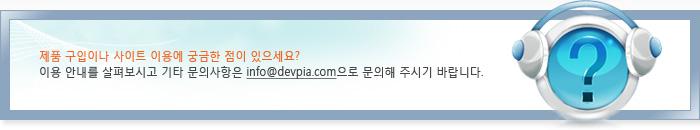 제품 구입이나 사이트 이용에 궁금한 점이 있으세요? 이용 안내를 살펴보시고 기타 문의사항은 info@devpia.com으로 문의해 주시기 바랍니다.